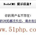 image001 150x150 解决DEDECMS登陆后台出现用户名不存在