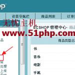 image00113 150x150 Ecshop使用基础:如何增加商品类型