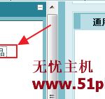 image00114 150x141 Ecshop怎么发布商品?无忧主机图文教程