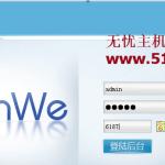 image00117 150x150 解决方维(fenwei)购物分享系统迁移后网站后台无法登陆的问题
