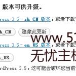 image00118 150x150 Linux主机如何在线升级Wordpress版本[图文介绍]
