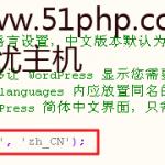 image00120 150x150 Wordpress如何切换语言包任意切换多国语言