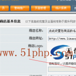 image0014 150x150 shopex如何修改站标(favicon.ico图片) 和logo