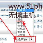 image0022 150x150 Wordpress如何清空删除mysql数据表