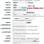image0024 150x150 Ecshop怎么发布商品?无忧主机图文教程