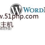 image0025 150x150 Linux主机如何在线升级Wordpress版本[图文介绍]