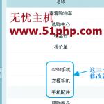 image0031 150x150 Ecshop网址中的category(分类)名如何自定义