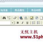 image0034 150x150 Ecshop怎么发布商品?无忧主机图文教程