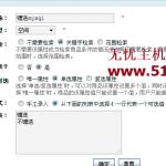 image004 150x150 Ecshop使用基础:如何增加商品类型