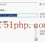 "image0011 150x143 Ucenter通信同步失败导致Discuz x2.5会议修改上传头像出现""Access denied for agent changed"""