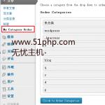 image0016 150x150 Wordpress常用插件推荐:分类排序插件My Category Order的应用
