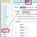 image0019 150x150 Discuz X2.5拒绝垃圾广告禁止发帖内容含有超链接(站外url)