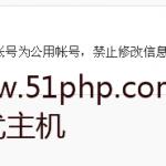 image0021 150x150 Wordpress如何禁止用户帐号修改会员信息