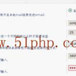 image003 150x150 phpbb如何配置smtp邮件发送