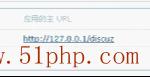 "image0031 150x77 Ucenter通信同步失败导致Discuz x2.5会议修改上传头像出现""Access denied for agent changed"""