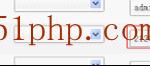 image0032 150x66 phpbb密码丢失如何使用phpmyadmin找回管理员密码