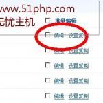 image0033 150x150 Discuz X2.5拒绝垃圾广告禁止发帖内容含有超链接(站外url)