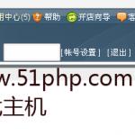 image0016 150x150 解决shopex网店系统迁移后缓存导致访问网站白屏