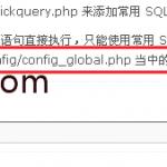 image0017 150x150 Discuz X2.5网站内容提示Table en.common member archive