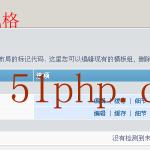 image003 150x150 无忧主机搜集phpbb常见问题解决方法集锦