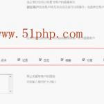 image0032 150x150 Discuz论坛基础使用教程:如何禁止用户