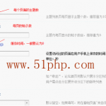 image0033 150x150 discuz x2.5如何开启配置论坛wap站点功能(手机访问)