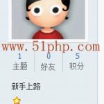 image009 150x150 Discuz论坛基础使用教程:如何禁止用户