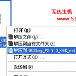 image001 150x150 怎么使用winrar工具压缩为.zip数据包