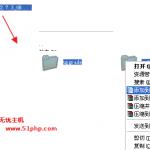 image002 150x150 怎么使用winrar工具压缩为.zip数据包