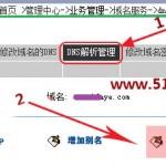 345 150x150 商务中国域名怎么样添加邮件解析记录(MX)