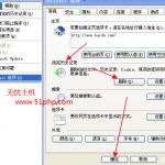 image001 150x150 无忧主机教您怎么清理IE 火狐 谷歌 360浏览器网页缓存