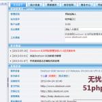image0013 150x150 Destoon网站管理系统中更新数据操作方法