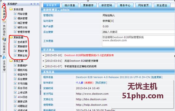 WWW_DESTOON_ORG_destoon网站管理系统中更新数据操作方法