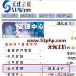 image0015 150x150 商务中国域名怎么样添加邮件解析记录(MX)