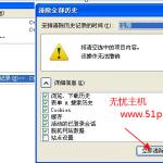 image002 150x150 无忧主机教您怎么清理IE 火狐 谷歌 360浏览器网页缓存