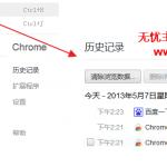image003 150x150 无忧主机教您怎么清理IE 火狐 谷歌 360浏览器网页缓存