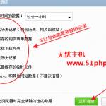 image004 150x150 无忧主机教您怎么清理IE 火狐 谷歌 360浏览器网页缓存