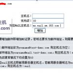 image005 150x150 商务中国域名怎么样添加邮件解析记录(MX)