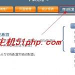 image001 150x150 shopex证书的下载和应用