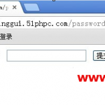 image00111 150x150 一分钟快速找回wordpress管理员密码的方法