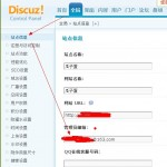 image0012 150x150 Discus x2.5 使用sendmail方式配置网站管理员发件邮箱
