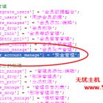 image0012 150x150 ECShop后台操作会员资金管理 提示无权限