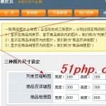 image0013 150x150 详情介绍shopex怎么设置图片水印效果