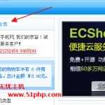 image0013 150x150 Echsop模版修改基础教程:如何去掉首页的商店公告栏