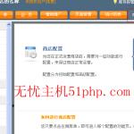 image0014 150x150 Shopex建站基础:如何添加网站支付方式