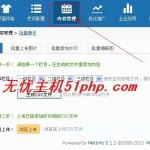 image0015 150x150 米拓(meinfo)CMS内容管理系统怎么批量上传?图文教程