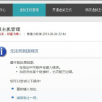image0016 150x150 新利app下载主机空间主机根目录被删除导致无法登录空间控制面板
