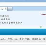 image0021 150x146 如何注册无忧主机域名管理会员