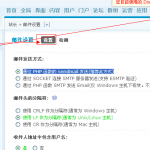image0022 150x150 Discus x2.5 使用sendmail方式配置网站管理员发件邮箱