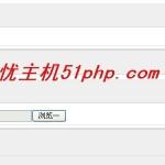 image003 150x150 shopex证书的下载和应用